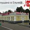 Подслушано в Ельне(2)...@...
