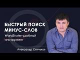 Инструмент для подбора и поиска минус-слов ускоряет работу с Яндекс Wordstat