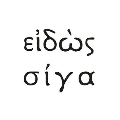 Русско древнегреческий переводчик