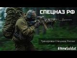 Тренировка Cпецназа РФ / Training Russian Special forces
