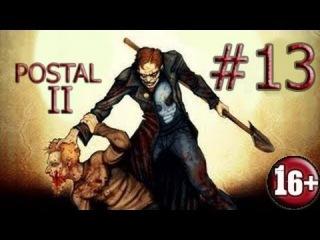 Postal 2 прохождение - [Суббота|3/3] #13