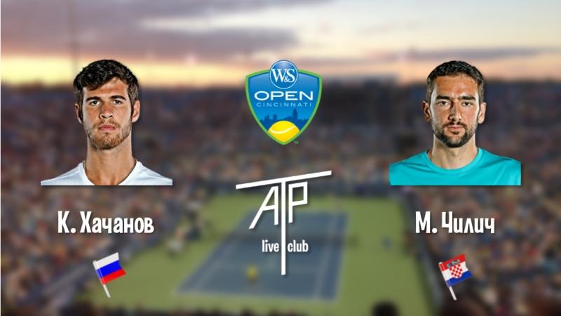 WS Open. К. Хачанов - М. Чилич. 3 круг.