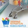 Типичный Потребитель [Новосибирск]
