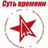 Суть Времени - Шадринск