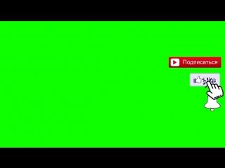 Футаж Подписка и Лайк Колокольчик You Tube Green Screen Скачать Футаж подписка.mp4