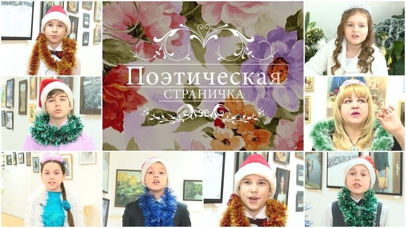 Поэтическая страничка. Зимние стихи Ж.Зудрагс в исполнении детей