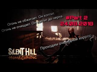 Клиника Live №225 | Прохождение игры Silent Hill Homecoming #2