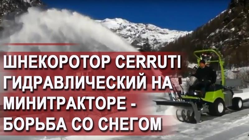 Шнекоротор Cerruti гидравлический на минитракторе - борьба со снегом
