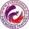 Международный фестиваль фейерверков #Zvezdopad