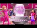 Барби 82 серия Жизнь в доме мечты Суперстильная команда