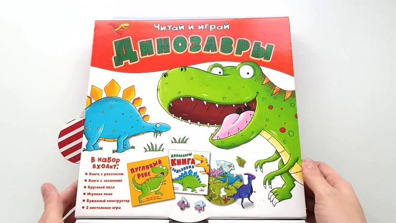 Обзор Динозавры Читай и играй Геодом от магазина Модный Карапуз