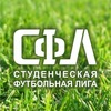 СФЛ | Студенческая футбольная лига г. Омска