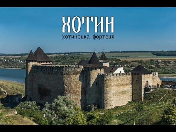 Хотинская крепость   Интересные факты о Хотинской крепости