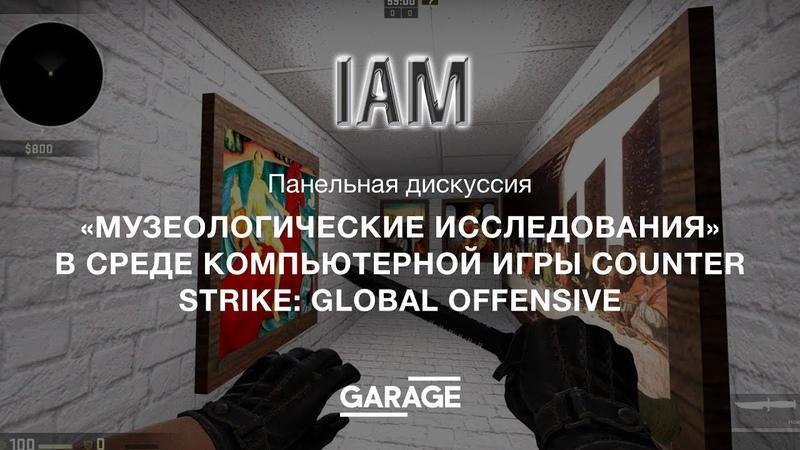 Let's play. Панельная дискуссия «Музеологические исследования» в Counter Strike: Global Offensive