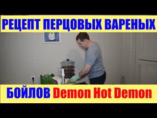 Бойлы своими руками . Рецепт перцовых вареных бойлов с дипом Demon Hot Demon. 1 часть.