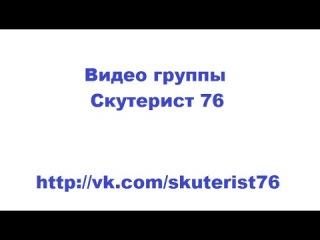 Видеоответ - вакуумный клапан скутер 4т