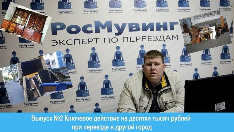 Выпуск №2 Ключевое действие на десятки тысяч рублей при переезде в другой город