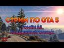 🚀 СТРИМ ПО GTA 5 ГОНКИ НА РАНДОМНЫХ ТАЧКАХ 🚀