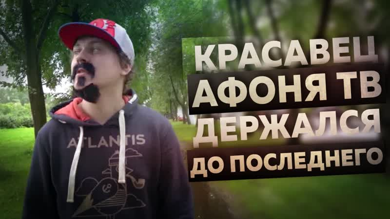 Красавец АФОНЯ ТВ держался ДО ПОСЛЕДНЕГО!