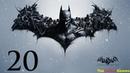Прохождение Batman: Arkham Origins [Бэтмен: Летопись Аркхема] HD - Часть 20 (Бунт)