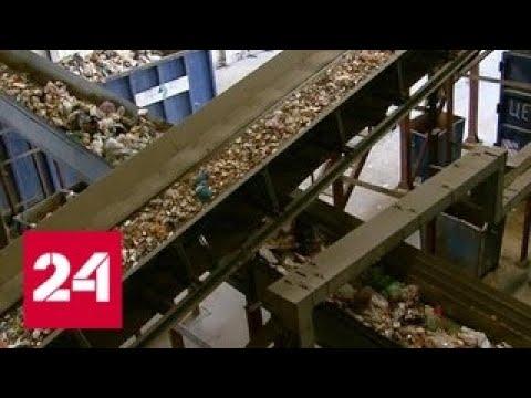 Саратовская область один из лидеров в России по переработке мусора Россия 24