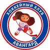 """ХК """"Авангард"""" (Сафоново)"""