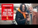 Григорий Лепс в клипе Филиппа Киркорова Цвет настроения Синий