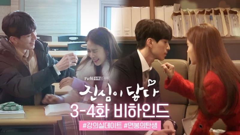 Touch your heart [메이킹]이동욱-유인나 광대승천주의♥ 면봉의탄생 강의실데이트 비5461