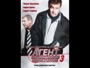 Агент национальной безопасности 3 Сезон 3 серия Рекламная пауза 1 Часть