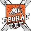 ПРОКАТ-ТЛТ сноуборды горные лыжи заточка коньков