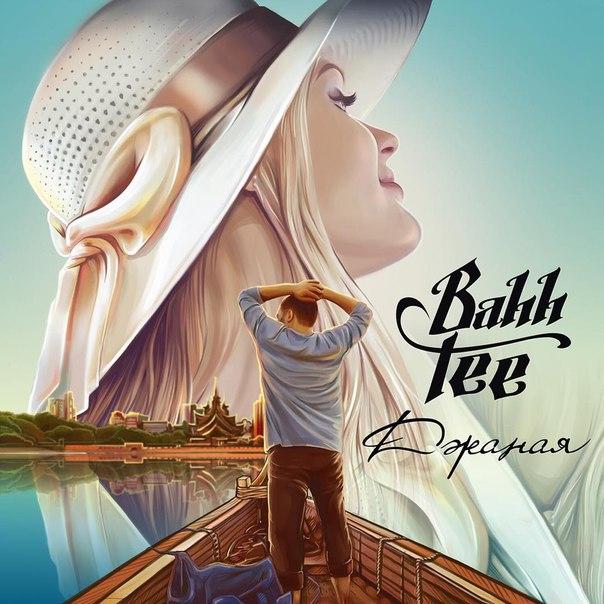 Bahh Tee - Джаная-Джаная (DJ Karp Remix) (2016)