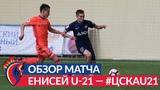 Обзор матча: Енисей (мол.) — ПФК ЦСКА (мол.) — 0:0