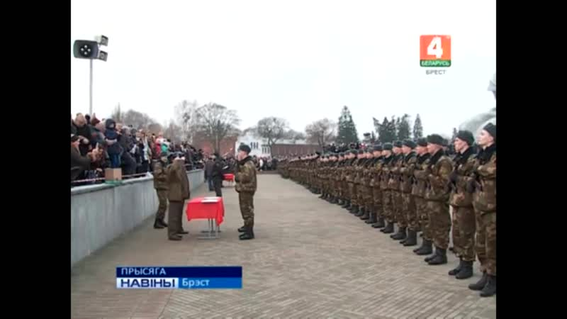 Республика Беларусь: Новое пополнение пограничников Брестской группы приняло Военную присягу
