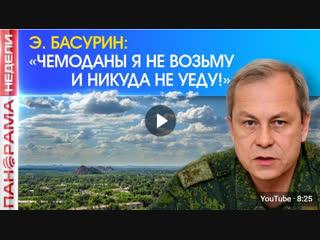 Интервью. Эдуард Басурин: «Я не собираюсь бежать, это моя земля».