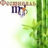 ФЕСТИВАЛЬ-ТУР