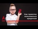 Альфа-Обучение: Как грамотно пользоваться кредиткой
