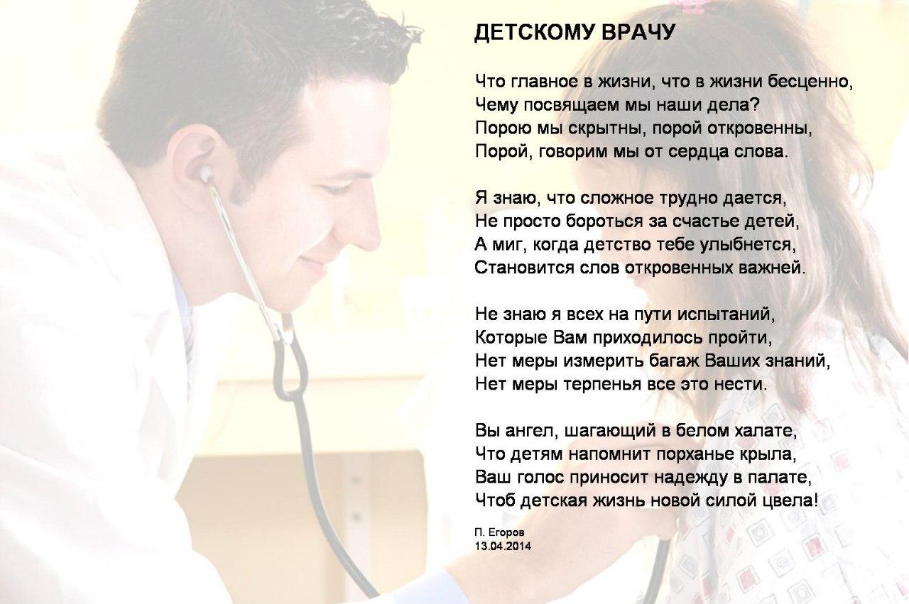 Врачу гинекологу поздравления