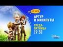 Артур и Минипуты на Канале Disney!
