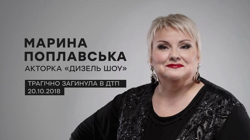 20 10 18 Марина Поплавская погибла в ДТП Дизель Шоу