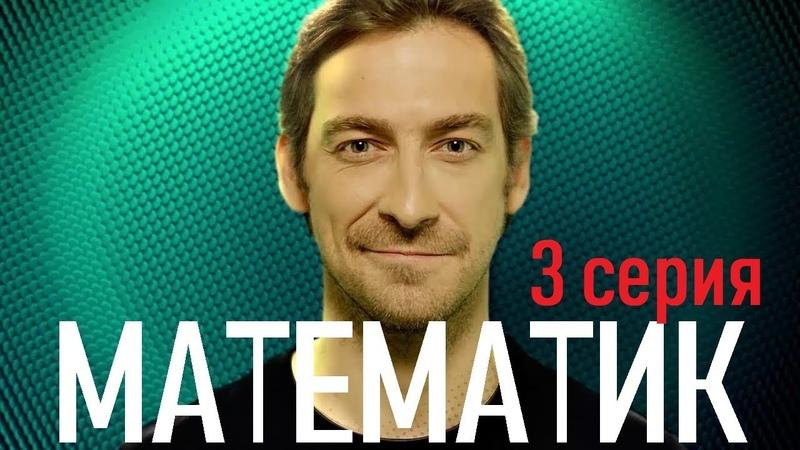 Математик 3 (2019), премьера детектива, лучшие драмы, криминальные новинки 2019