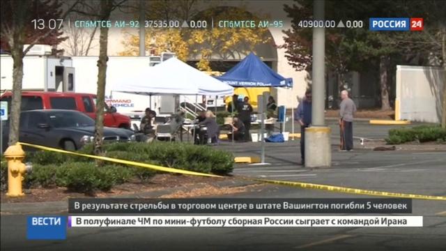Новости на Россия 24 Берлингтон Балтимор Урбан Шампейн после расстрелов полиция заинтересовалась мигрантами