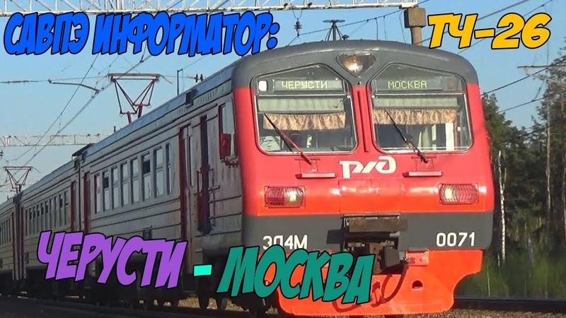 САВПЭ Информатор Черусти Москва Казанская
