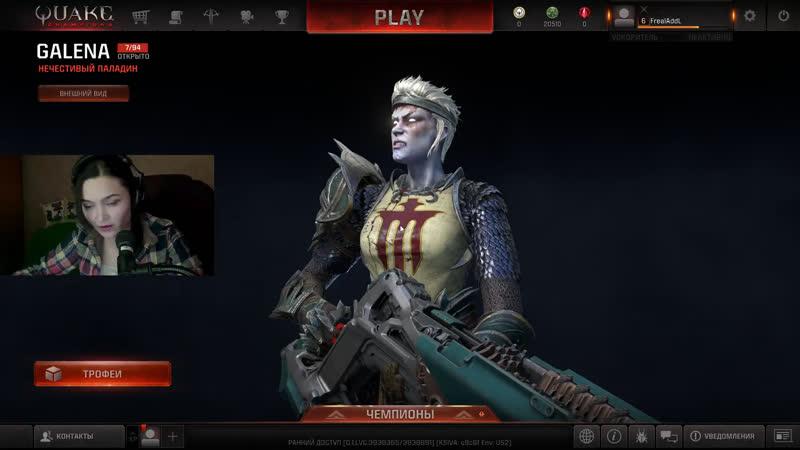 Quake Champions Элечка учится Элечка старается Больно не ругать
