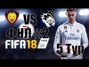 VFCALLIANCE ФНЛ 2 5 тур Broteam vs Vfc Alliance