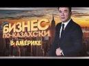Бизнес по-казахски в Америке полный HD фильм