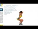 Упражнение для ягодиц Squat