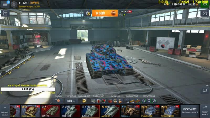 World-Of-Tanks Blitz - live via Restream.io