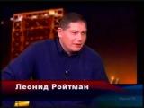 Леонид Ройтман - Аваков, Порошенко, Гелетей, Ярема, Суркис, Кучма все это люди Могилевича и Путина