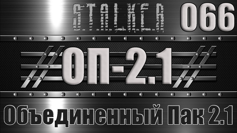 Сталкер ОП 2 1 Объединенный Пак 2 1 Прохождение 066 БИОМАССА В ТЕМНОЙ ЛОЩИНЕ