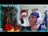 #1 Dark Souls Remastered на клавамыши неожиданно играбельно!